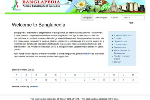 Banglapedia Encyclopedia (Bengali & English) Website